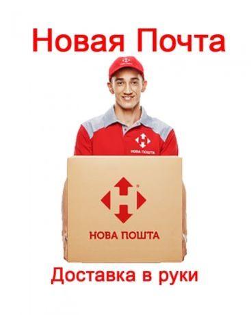 Доставка Новой~Почты в Луганск