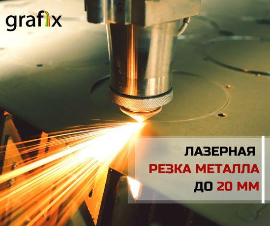 Лазерная резка и гибка металла, Харьков.