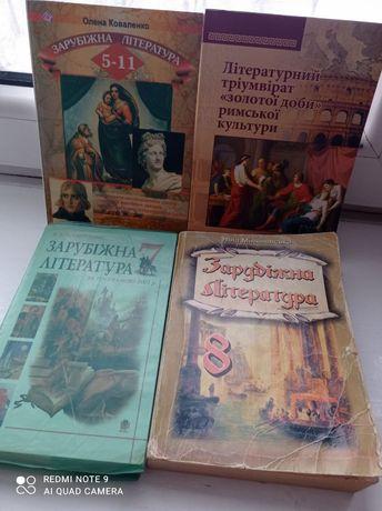 Зарубіжна література ( б/у і нові книги)