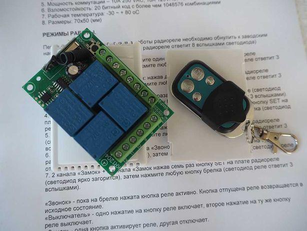 Радиореле радиоприемник с пультом 433МГц 4кан 7режимов