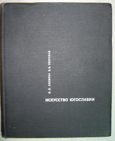 Искусство Югославии. 1966г