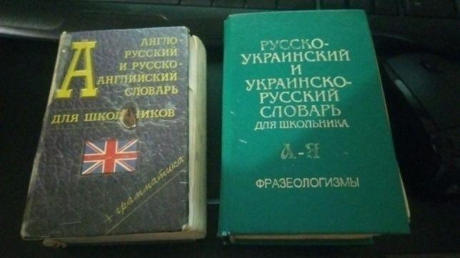Карманные словарики