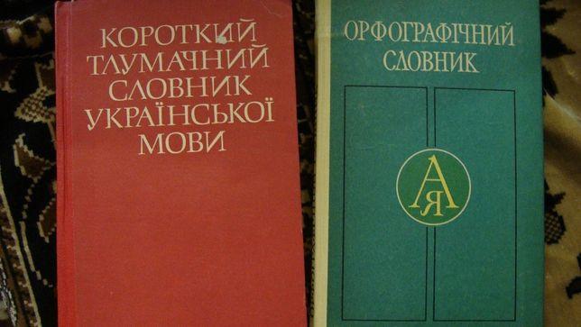 Словники з украінськоі мови для школярів