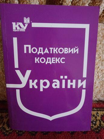 Податковий кодекс Украины