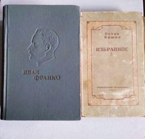 Книги Иван Франко  и Остап Вишня