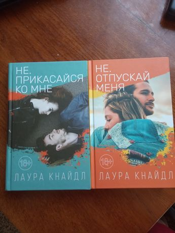 "Любовные романы Лауры Кнайдл ""Не прикасайся ко мне"" , ""Не отпускай мен"