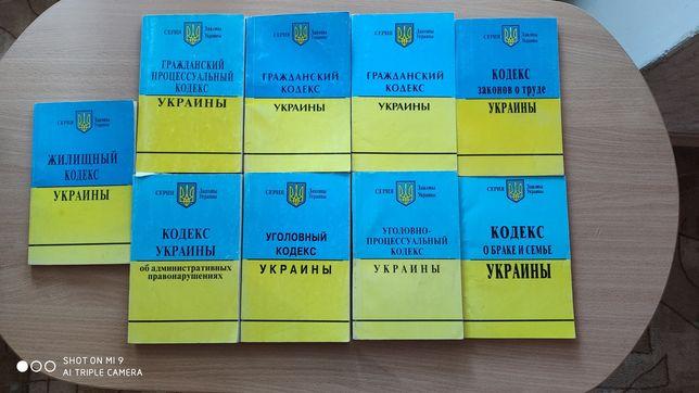 Серия законы Украины.