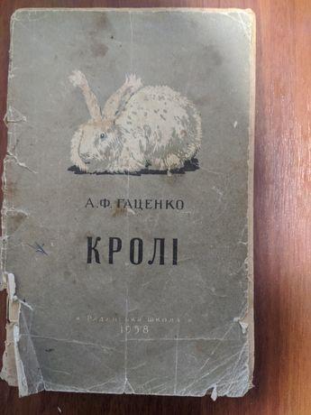 Книга о кролиководстве