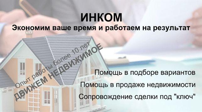 Помощь в продаже/покупке недвижимости. Агентство недвижимостити