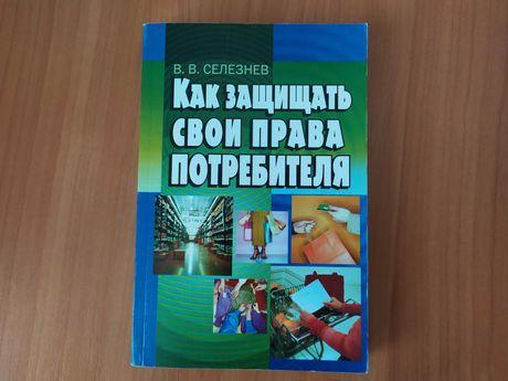 """Книга """"Как защитить свои права потребителя"""" В.В. Селезнев 2008 год"""
