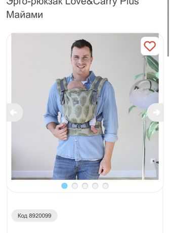 Эрго-рюкзак Love&Carry Plus Майами
