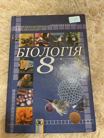 Підручник з біології 8 клас Генеза, 2011, Серебряков В.В.