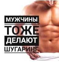 Депиляция мужская,массаж,косметология
