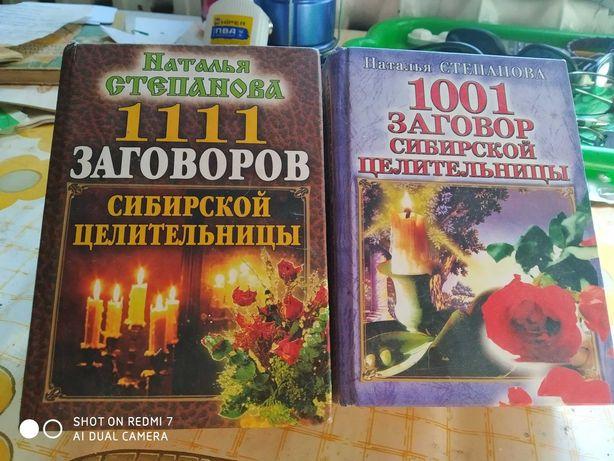 """2 книги """"Заговоры сибирской целительницы"""""""