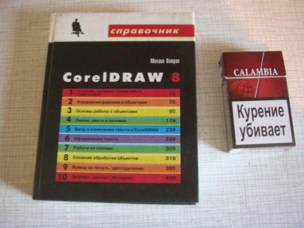 Продам книгу справочник CorelDRAW.