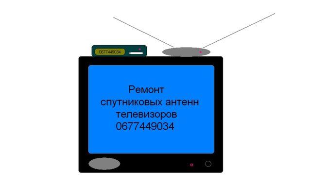 Ремонт телевизоров и антенн. Кременчуг.