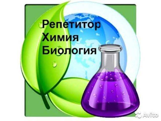 Услуги репетитор Биология Химия