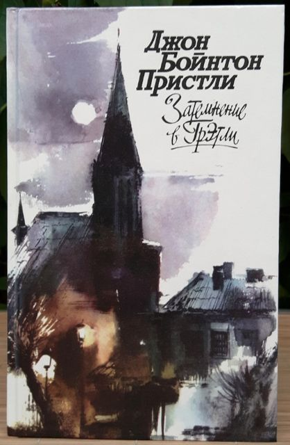 Джон Бойнтон Пристли «Затемнение в Грэтли» повести, рассказы, пьесы