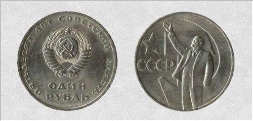 1 рубль 1967 г. 50 лет Октября