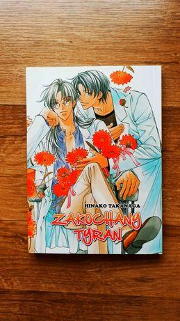 ZAKOCHANY TYRAN 1 yaoi manga mangi mang anime otaku