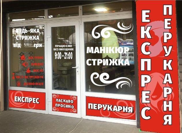 Стрижки маникюр наращивание ногтей Вышгород