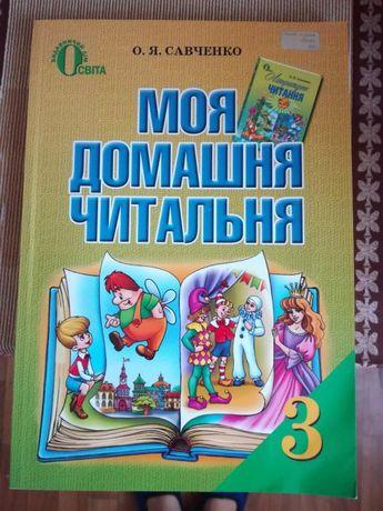 Книга читальня для 3 класу та чудеса світу