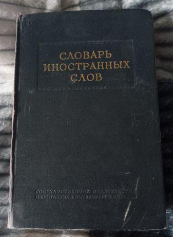 Словарь иностранных слов 1954 г.в.