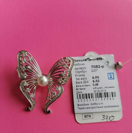Срібна брошка Метелик