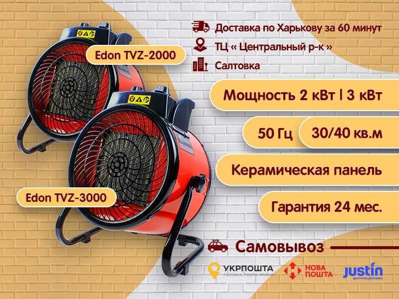 Тепловентилятор керамический Edon TVZ-2000 2кВт, тепловая пушка 3кВт