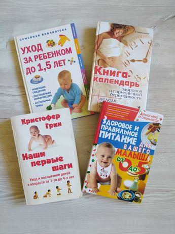 Книги уход за ребенком и беременность