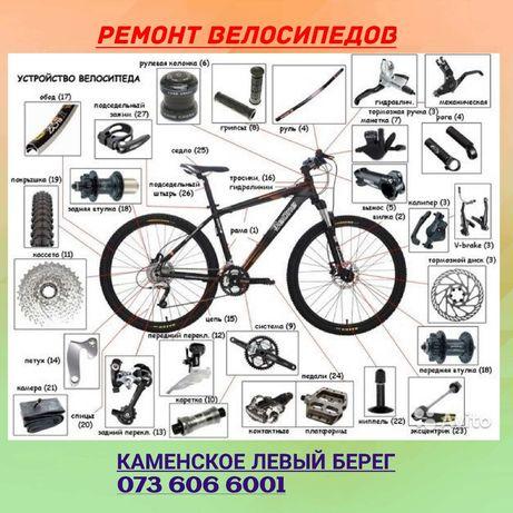 Ремонт Велосипедов Каменское левый берег
