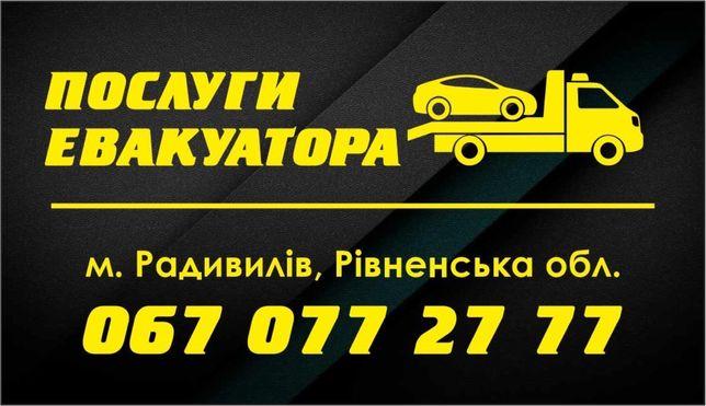 Послуги Евакуатора Рівненська обл.