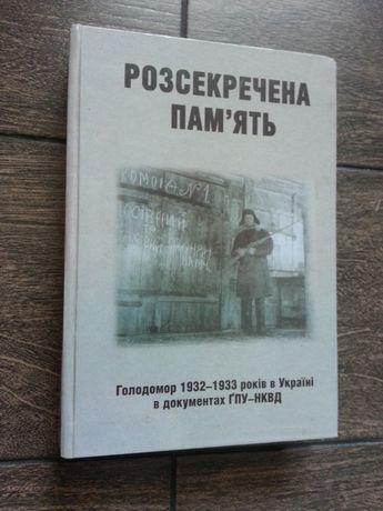 Книга Розсекречена пам'ять Голодомор 1932-1933 в Україні