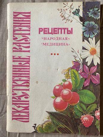Книга «Рецепты народная медицина»