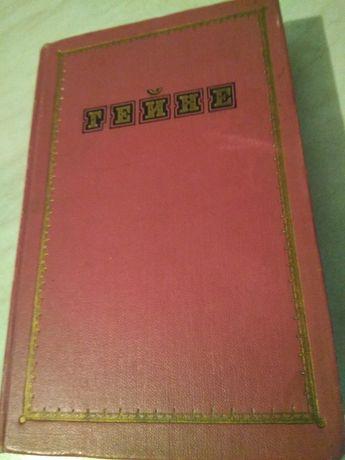 Генрих Гейне в двух томах