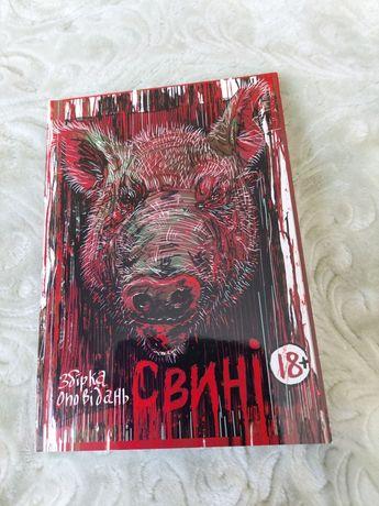 """Збірка горор-оповідань """"Свині"""" з автографом від одного з авторів"""