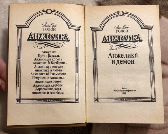 "Анн и Серж Голон ""Анжелика и демон"""