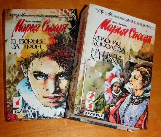 """Книги """"Мария Стюарт"""", Питаваль"""
