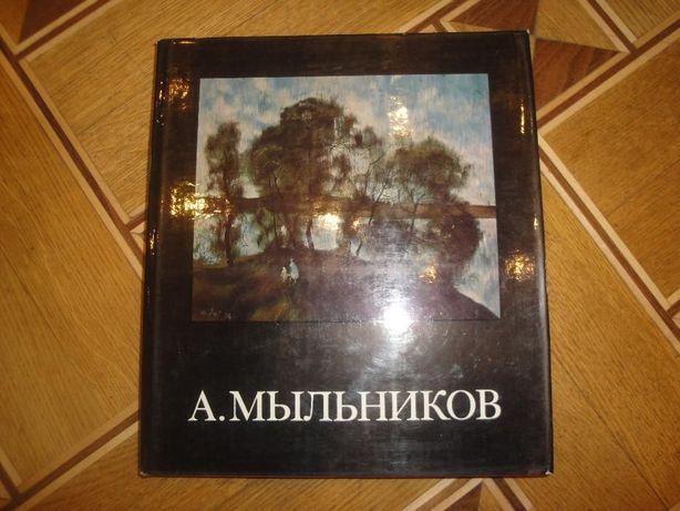 """Редкая книга художника """"А. Мыльникова"""""""