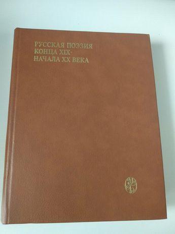 Русская поэзия конца XIX - начала XX века