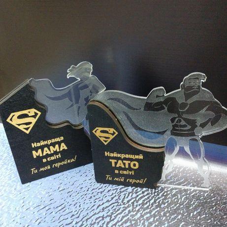 SUPER сувенир, подарок, приз, награда для мамы и папы