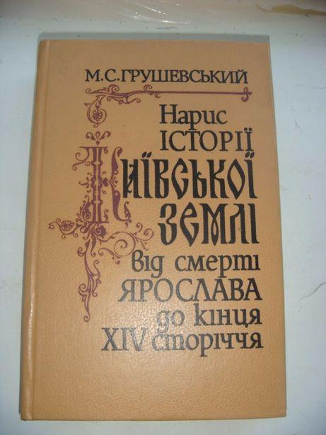 М.Грушевський Нарис історії Київс. землі від смерті Ярослава до ХІVст