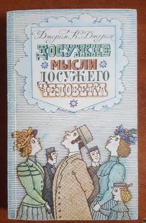 Досужие мысли досужего человека (сборник) Джером К. Джером