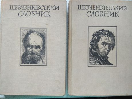 Шевченківський словник у двох томах, Київ, 1978р,в гарному стані
