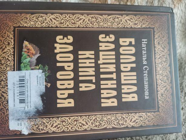 Продам книгу Наталья Степанова большая защитная книга здоровья