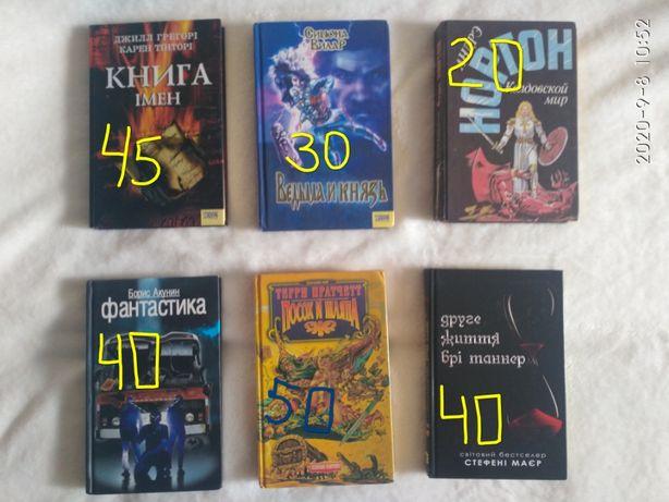 Книжки, фантастика, пригоди, детектив, жахи, не дорого.
