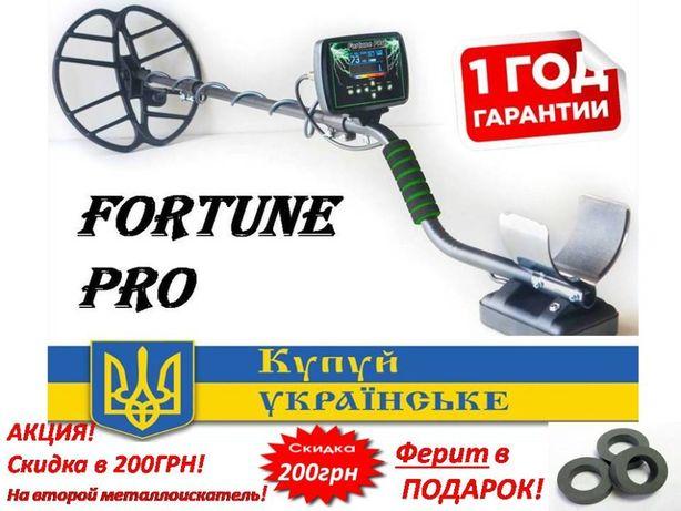 Металлоискатель Фортуна ПРО, Fortune PRO. Металошукач!+ПОДАРОК!