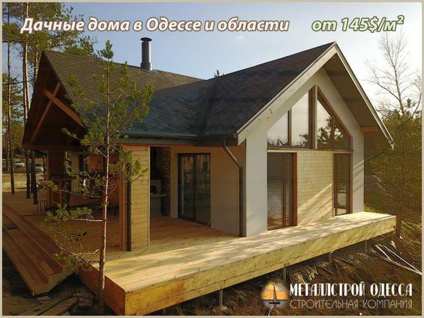 Дачный дом / садовый домик. Каркасное строительство. Одесса. Недорого.