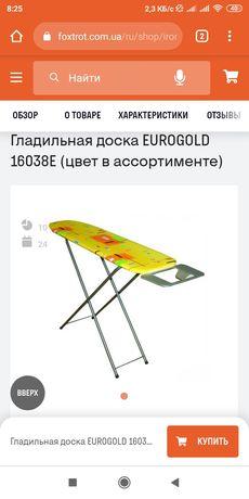 EUROGOLD 16038E Дошка д/прсування