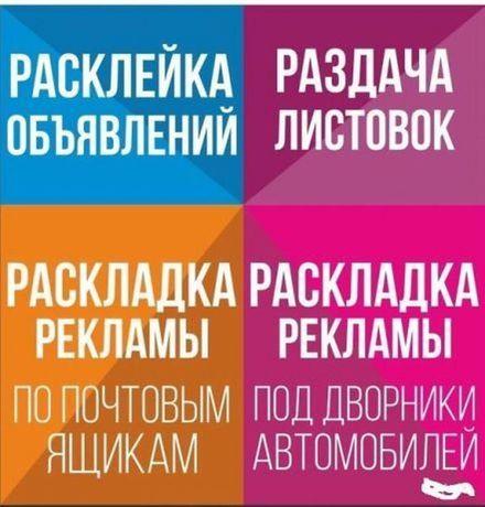 Расклейка/распространение объявление Мариуполь
